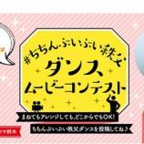 『西武鉄道「#ちちんぶいぶい秩父 ダンスムービーコンテスト」2018年7月12日より開催』の画像