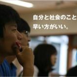 『大学生向け宿泊セミナーの参加者募集中!』の画像