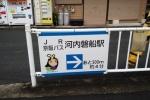 間違わないっ!河内森駅・河内磐船駅への案内が細かい! ~おりひめちゃん・星のあまんも登場~
