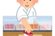上司「ここの寿司はとにかく美味いんだ。今日は好きなの頼んでいいぞ」