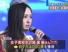 【画像】中国版AKB「SNH48」の1位様をご覧ください