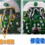 『SONY カーオーディオ用のデジタル変換プラグの回路修復手術』の画像