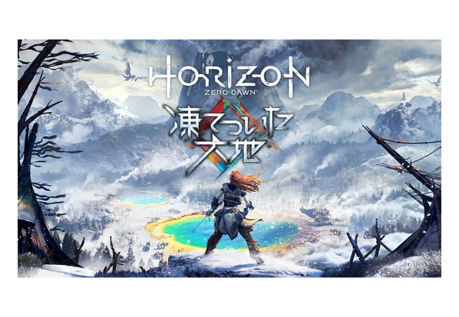 【ホライゾンゼロドーン】拡張DLC「凍てついた大地」配信するわけだが