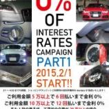 『【スタッフ日誌】金利手数料無料キャンペーンは4月30日まで!』の画像