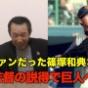 【野球】安打製造機・篠塚和典氏 対戦したNo.1投手を告白「頂点なんです」