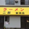 ラーメン二郎 新潟店@ラーメン小