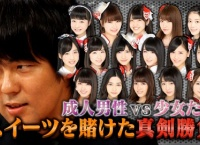 【AKBINGOまとめ】人気スイーツを賭けて村本とAKB48が本気バトル!村本のゲスさにメンバーガチギレ