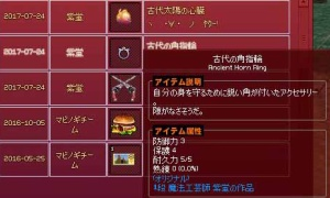 1段魔法工芸師の銘入りアクセサリ⊂(゜∀゜) モラタヨー!!
