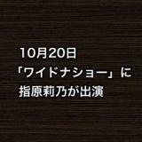 10月20日「ワイドナショー」に指原莉乃が出演