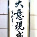 【ティーチャー向け】天意現成!!大激変時代に向け、マスター・コース開設!!