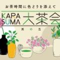 """""""KARASUMA 大茶会 其の五"""""""