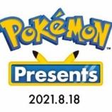 『【続報か?】Pokémon Presentsが近日配信!レジェンズアルセウス、ダイパリメイクの情報を心待ちにする民よ、集まれ』の画像
