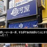 『【不定期更新】駿河屋 秋葉原アニメ・ホビー館』の画像