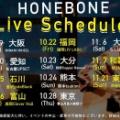 MEMO  HONEBONE LIVE SCHEDULE & SET LIST 2021
