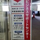 『関市ビジネスサポートセンター「Seki-Biz (セキビズ)」に相談するとどんな対応をしてくれるの?』の画像
