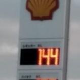 『ガソリン価格上昇にはエネルギー株保有で対処せよ』の画像