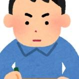 『簿記知識ゼロの男が『簿記3級合格を目指す!!』その③テキスト2週目』の画像