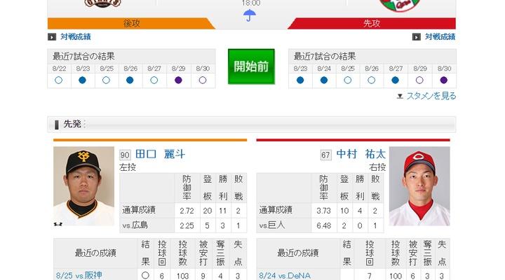 【 巨人実況!】vs 広島(23回戦)!先発は田口!18:00~