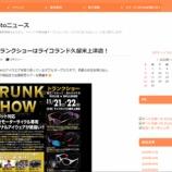 『TRUNK SHOW in 九州(今週末の予定)#ライコランド久留米上津店#ライコランド小倉店』の画像