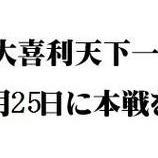 『第15大喜利天下一武道会のエントリー開始!』の画像