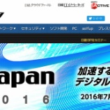 『「IT Japan 2016」の5講演について書きました』の画像