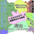 神奈川県民「取手から上京したの?遠いところからわざわざ・・・」←これ