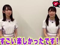【日向坂46】『ワールドドキドキビデオ』おみく&丹生ちゃん反省会wwwwwwwwwwww