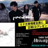 『ミナミホイール来場者全員に正規CDプレゼント!!』の画像