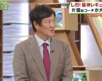 【阪神】片岡の開幕戦メンバー予想!!