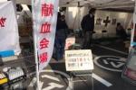 献血ありますよ!「いのちの絆 献血推進プロジェクト」が3月14日(日)フレンドマート駐車場で〜