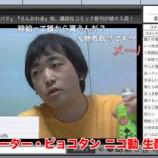 『ニコニコ生放送_イラストレーター「ピョコタン」』の画像