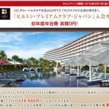 『JGC&FOPステイタス会員限定 HPCJ入会キャンペーン』の画像