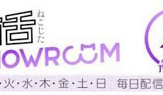 【乃木坂46】これは珍しい組み合わせ!! 本日の「猫舌SHOWROOM」のメンバー決定!!!!