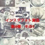 『インスタフォトコン2017賞品 【ぺそら漬セット その1】』の画像