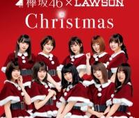 【欅坂46】ローソンのクリスマスCMって欅新曲じゃないのかな?