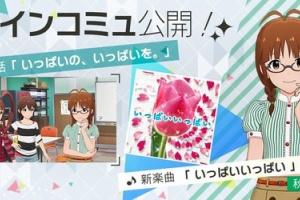 【ミリシタ 】メインコミュ第66話公開!秋月律子の『いっぱいいっぱい』が実装!