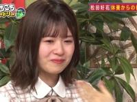 【速報】松田好花、あちこちオードリー開始5分で号泣wwwwwwwwwww