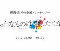 【欅坂46】福岡全ツ、アンコールはてちなしで実施。本編ではてち笑顔もあった様子