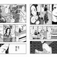 【画像】『鬼滅の刃』と『呪術廻戦』を融合させたような漫画が発見されるwww #鬼滅の刃 #呪術廻戦