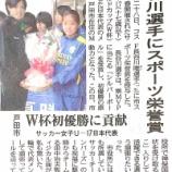 『(東京新聞)戸田市 長谷川選手にスポーツ栄誉賞 W杯初優勝に貢献 サッカー女子U-17日本代表』の画像