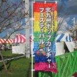 『【北九州】ポップカルチャーフェスティバル2014』の画像