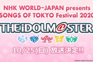 【アイマス】本日 NHK WORLD-JAPAN presents 『SONGS OF TOKYO Festival 2020』放送予定!