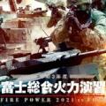 令和3年度 富士総合火力演習を見て思う