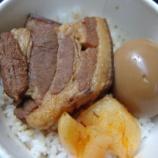 『豚の角煮好き必見! 台湾の角煮情報』の画像