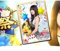 【欅坂46】「欅のキセキ」小林由依18歳誕生日の限定カードが本日ログインでプレゼント!忘れずに!