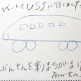 『【乃木坂46】可愛い・・・けど画力wwwwww』の画像