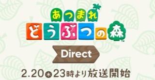 2月20日23時より「あつまれ どうぶつの森 Direct」が放送決定!