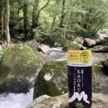 『香りに特化した「白岳KAORU」少容量サイズの200mlペット発売中』の画像