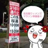 『【ナゴヤウィメンズマラソン】名古屋は受け入れ態勢万全です?どっかの元総理と違ってなwwwヽ(#`Д´)ノ【民営PCR検査場はっけーん&名古屋城から金のシャチホコを降ろしてます】』の画像
