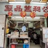 『【香港最新情報】「創業127年の老舗豆腐店が閉店へ」』の画像